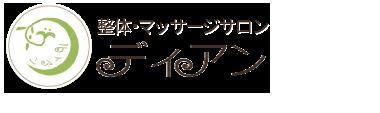 荻窪・阿佐ヶ谷の【女性のため】の整体・タイ古式マッサージはディアン ロゴ