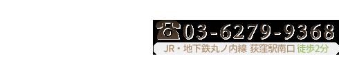 荻窪・阿佐ヶ谷の【女性のため】の整体・タイ古式マッサージはディアン お問い合わせ