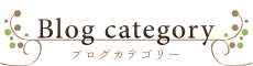 荻窪の【女性のため】の整体・タイ古式マッサージはディアン メニュー3